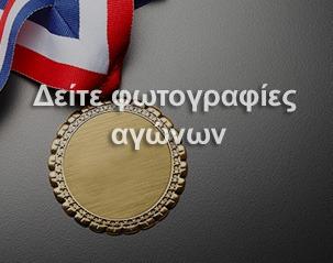 banner_φωτο-αγωνων