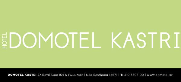HOTEL DOMOTEL KASTRI